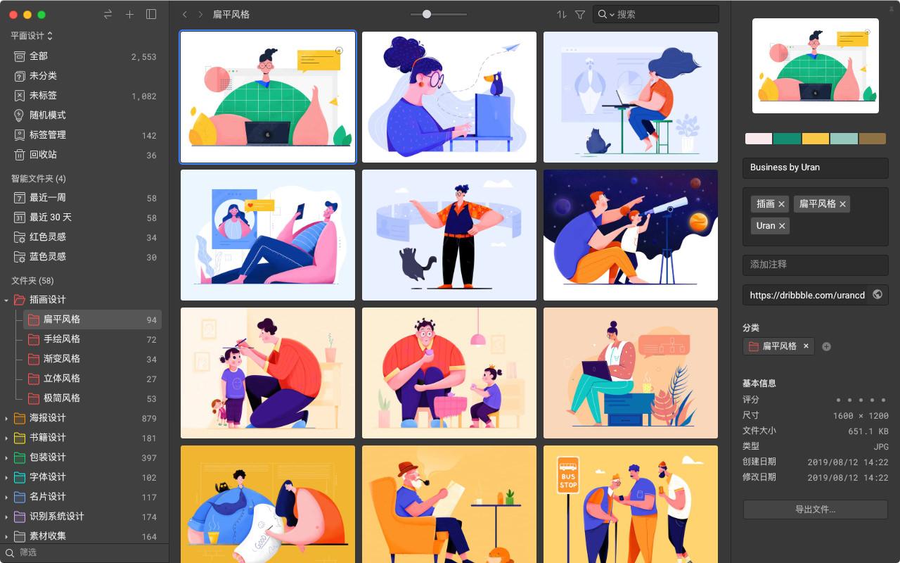 设计师专用:Eagle专业收集灵感和设计素材工具-爱资源网 , 专注分享实用软件工具&资源教程